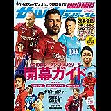 サッカーダイジェスト 2019/2/28号