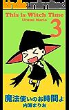 魔法使いのお時間よ 3: 愉快な隣人
