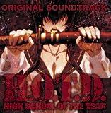 学園黙示録 HIGHSCHOOL OF THE DEAD オリジナルサウンドトラック