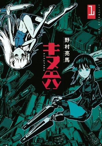 Kinuroku - Vol.1 (Afternoon KC Comics) Manga