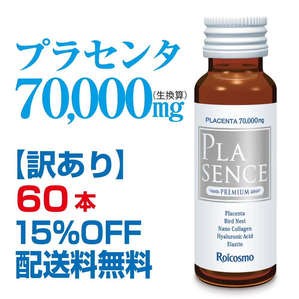 訳あり15%OFF プラセンタ7万mg配合は業界No.1。圧倒的に即効力が違う『プラセンスプレミアム』50ml×60本 B072QXVZJY