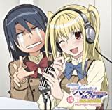 「まりあ†ほりっく Webラジオ 天の妃放送部 DJCD」第1巻