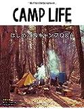 CAMP LIFE はじめてのキャンプQ&A (別冊山と溪谷)