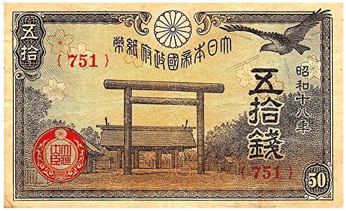 1942 JP 1942 WW2 JAPAN JAPANESE BANKNOTE w SHINTO SHRINE, DOVE, RED SEAL 50 Sen VF-XF