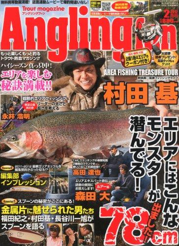 Angling fan (アングリング ファン) 2012年 02月号 雑誌の商品画像