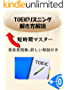 「TOEICリスニング 解き方解説」-短時間マスター!!- <重要表現集+詳しい解説付き>: 「TOEICリスニング 解き方解説」をいつでも持ち歩いて-短時間マスター!!- <重要表現集+詳しい解説付き>