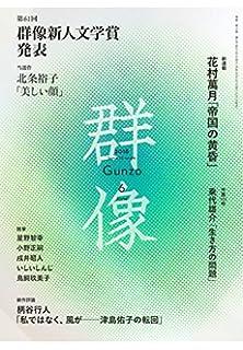 早稲田文学2018年初夏号 (単行本...