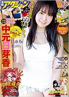 [雑誌] 漫画アクション 2017年12号 [Manga Action 2017-12]