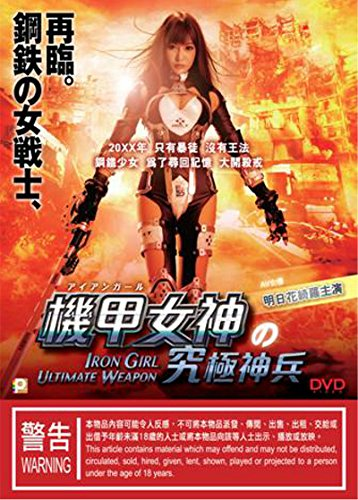 Iron Girl: Ultimate Weapon (Region 3 DVD / Non USA Region) (English Subtitled) Japanese Movie a.k.a. Aiangaru Ultimate Weapon