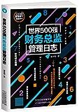 世界500强财务总监管理日志