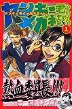 Yankee-kun to Megane-chan Vol. 1