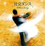 決定盤!! 「社交ダンス」ベスト