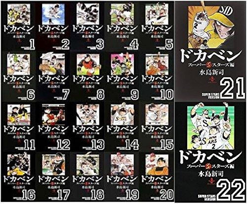 Dokaben Superstars Comic set Vol.1 to 22 (Japanese)