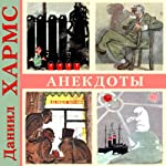 Literaturnye anekdoty [Literary Anecdotes] | Daniil Kharms