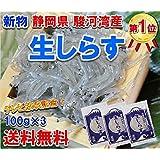 静岡県 駿河湾産 鮮度最高 生 しらす 100g×3 (冷凍)( シラス)