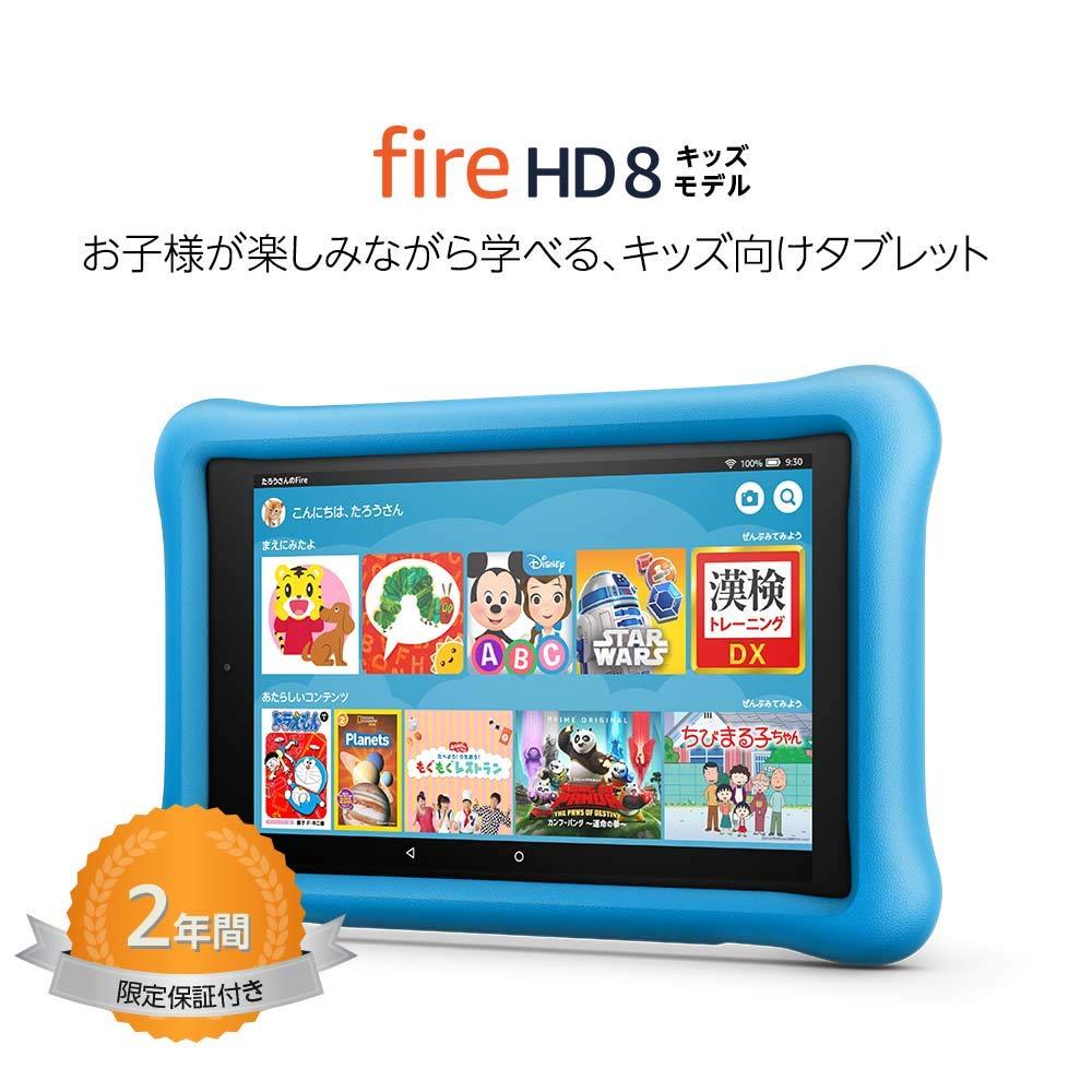 Fire HD 8 キッズモデル ブルー (8 インチ HD  ディスプレイ) 32GB  ブルー B0794TLZT3