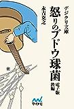 デジクリ文庫01 怒りのブドウ球菌 電子版 後編 〜或るクリエイターの不条理エッセイ〜