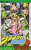 JOJO'S BIZARRE ADVENTURE Vol.47 ( Japanese Edition )