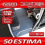 YMT 50系エスティマ アエラス ラバー製2NDラグマットSPロング分割 - フロアマット