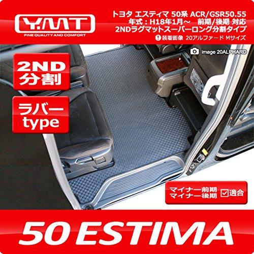 YMT フロアマット 50系エスティマ X ラバー製2NDラグマットSPロング分割 - B00QGGM8XO X  X