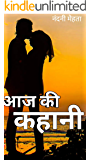 Aaj Ki Kahani (Hindi Edition)