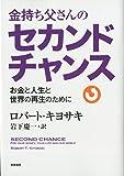 金持ち父さんのセカンドチャンス: お金と人生と世界の再生のために (単行本)