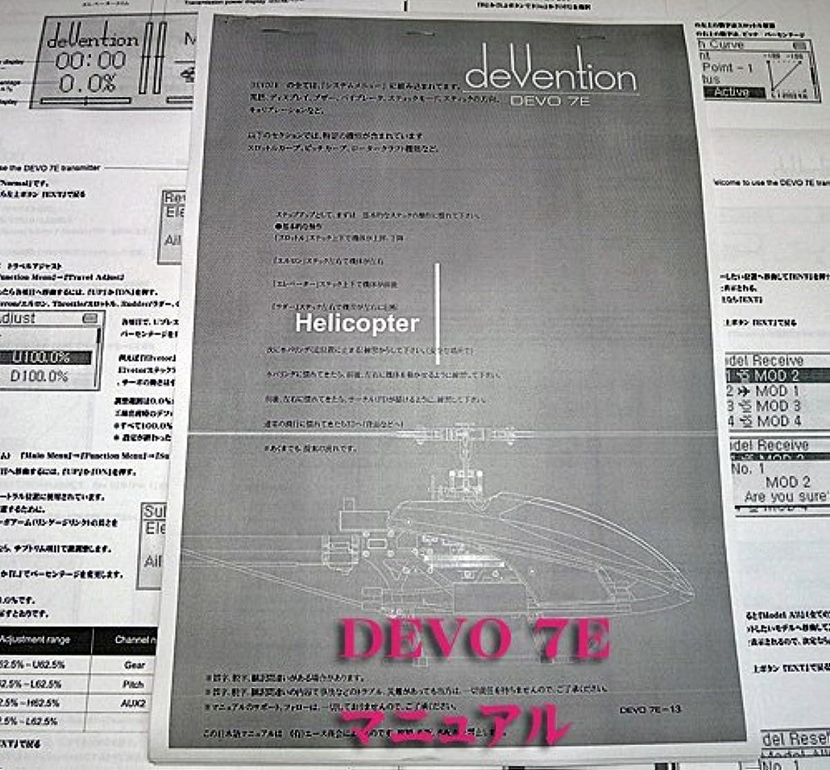 [해외] 【일본 국내 발송】WALKERA 와루케라 DEVO7E송신기/ 일본어 번역 메뉴얼 헬리콥터편 (모노블랙 카피)
