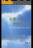 永遠の雨、雲間の光4: 第五話『水の底の楽園』 最終話『雲間の光』