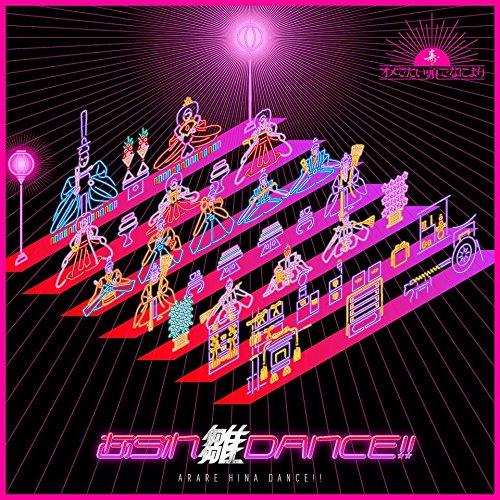 Omedetai Atama De Naniyori - Arare Hina Dance!! / C'mon!! Koikoi Inoshi Kacho [Japan LTD CD] OMECD-2