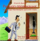Rasskaz-provokatsiya (The Story Provocation): For learners of the Russian language (Yes, Yes, for You Too!) Hörbuch von Mr Ignaty Dyakov Gesprochen von: Ignaty Dyakov