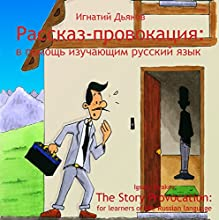 Rasskaz-provokatsiya (The Story Provocation): For learners of the Russian language (Yes, Yes, for You Too!)   Livre audio Auteur(s) : Mr Ignaty Dyakov Narrateur(s) : Ignaty Dyakov