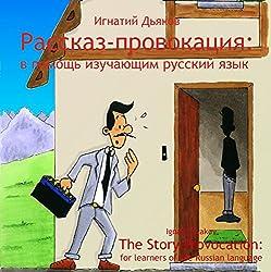 Rasskaz-provokatsiya (The Story Provocation)