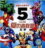 漫威·我是小小男子汉5:复仇者联盟故事(大字注音版)