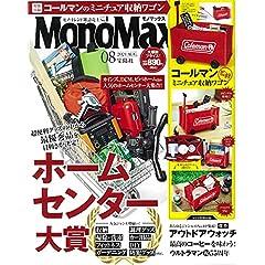 Mono Max 表紙画像