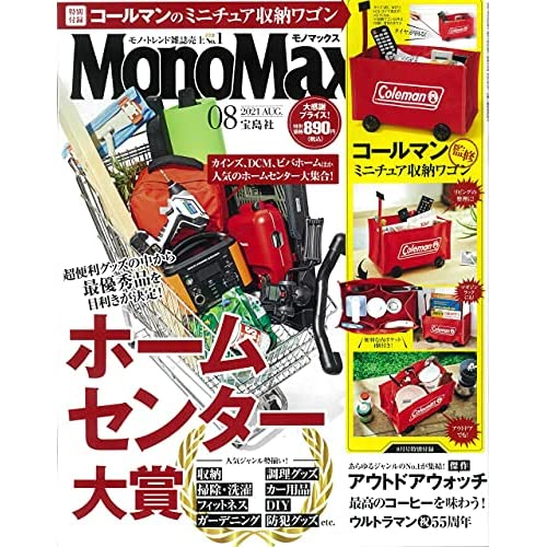 Mono Max 2021年8月号 画像