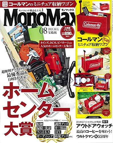 Mono Max 2021年8月号 画像 A