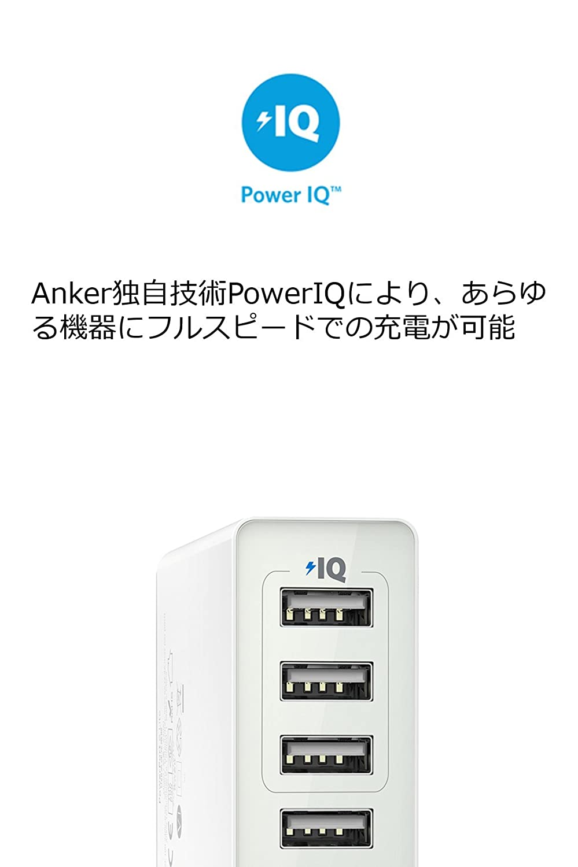 Anker PowerPort 6 LiteはPower IQにより、あらゆる機器にフルスピード充電が可能