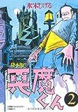 悪魔くん 2―貸本版