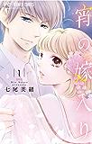 宵の嫁入り(1) (フラワーコミックス)