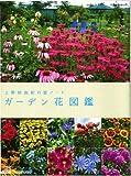 上野砂由紀の庭ノート ガーデン花図鑑 (ベネッセ・ムック BISES BOOKS)