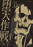 堕天作戦 (1) (裏少年サンデーコミックス)