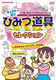 Animation - Fujiko.F.Fujio Gensaku TV Ban New Doraemon Special Cast Ga Erab Himitsu Dogu Selection Shizuka-Chan, Gian, Suneo Hen [Japan DVD] PCBE-53813