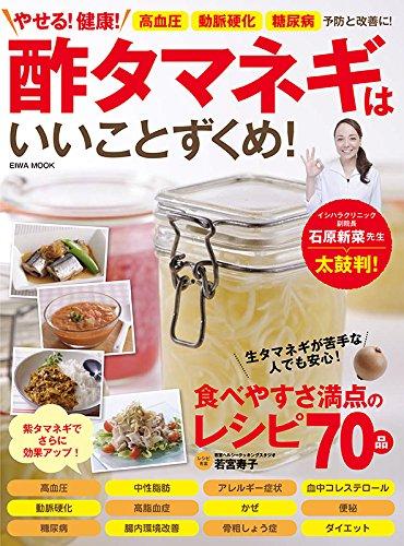 Read Online Yaseru kenkō sutamanegi wa iikotozukume : kōketsuatsu dōmyaku kōka tōnyōbyō yobō to kaizen ni PDF