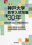 神戸大学 数学入試問題30年: 昭和63年(1988)~平成29年(2017)