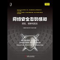 网络安全态势感知:提取、理解和预测 (网络空间安全技术丛书)