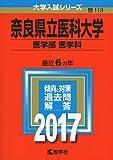 奈良県立医科大学(医学部〈医学科〉) (2017年版大学入試シリーズ)