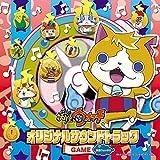 妖怪ウォッチ オリジナルサウンドトラックGAME ~妖怪ウォッチ3~