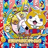 Youkai Watch Ae (Original Soundtrack)