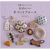 かわいい手づくりブローチ 刺繍と粘土でつくる