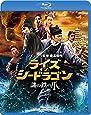 ライズ・オブ・シードラゴン 謎の鉄の爪 スペシャル・コレクターズ・エディション [Blu-ray]
